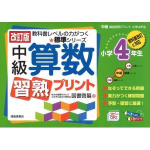 [改訂版] 中級 算数 習熟プリント 小学4年生の商品画像