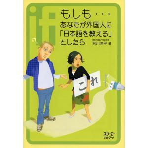 もしも…あなたが外国人に「日本語を教える」としたら  ISBN10:4-88319-307-1 IS...