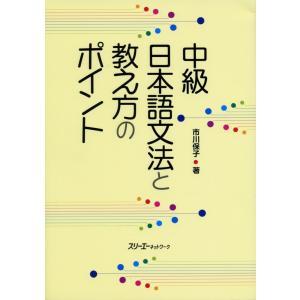 中級 日本語文法と教え方のポイント  ISBN10:4-88319-445-0 ISBN13:978...
