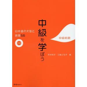 中級を学ぼう 中級前期 日本語の文型と表現56 平井悦子,三輪さち子 著 の商品画像|ナビ