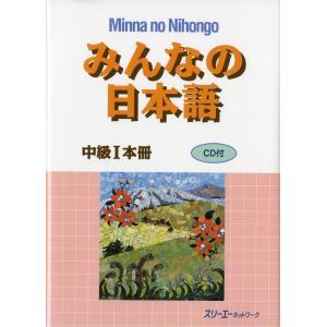 みんなの日本語 中級I 本冊  ISBN10:4-88319-468-X ISBN13:978-4-...