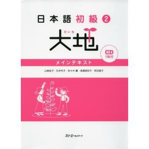 日本語 初級(2) 大地 メインテキスト|gakusan