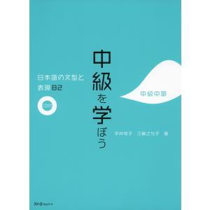 中級を学ぼう 日本語の文型と表現82 中級中期  ISBN10:4-88319-509-0 ISBN...