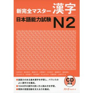 新 完全マスター 漢字 日本語能力試験 N2|gakusan