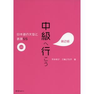 中級へ行こう 第2版 日本語の文型と表現 55  ISBN10:4-88319-728-X ISBN...