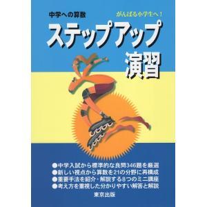 中学への算数 ステップアップ演習 がんばる小学生へ!  ISBN10:4-88742-036-6 I...