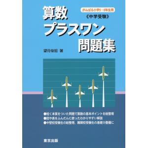 中学受験 算数 プラスワン問題集  ISBN10:4-88742-038-2 ISBN13:978-...