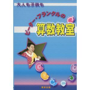 ピ-ター・フランクルの 算数教室  ISBN10:4-88742-039-0 ISBN13:978-...
