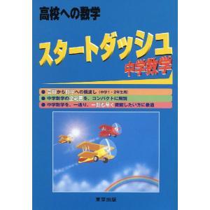 高校への数学 スタートダッシュ 中学数学 (中学1・2年生用)|gakusan