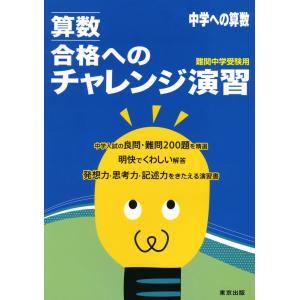 算数 合格へのチャレンジ演習 中学への算数 難関中学受験用  ISBN10:4-88742-150-...