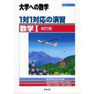 大学への数学 1対1対応の演習 数学I 新訂版|gakusan
