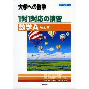 大学への数学 1対1対応の演習 数学A 新訂版|gakusan