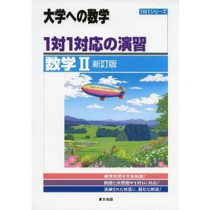 大学への数学 1対1対応の演習 数学II 新訂版|gakusan