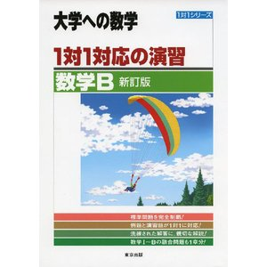 大学への数学 1対1対応の演習 数学B 新訂版|gakusan
