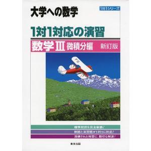 大学への数学 1対1対応の演習 数学III 微積分編 新訂版|gakusan