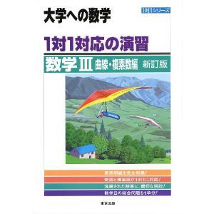 大学への数学 1対1対応の演習 数学III 曲線・複素数編 新訂版|gakusan