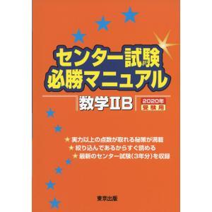 センター試験 必勝マニュアル 数学IIB 2020年受験用