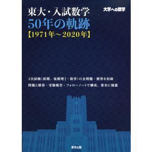 東大・入試数学 50年の軌跡 [1971年〜2020年]