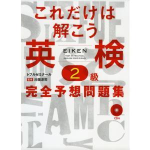これだけは解こう 英検 2級 完全予想問題集  ISBN10:4-88784-134-5 ISBN1...
