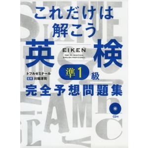 これだけは解こう 英検 準1級 完全予想問題集  ISBN10:4-88784-135-3 ISBN...