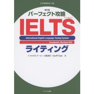 パーフェクト攻略 IELTS ライティング 改訂版