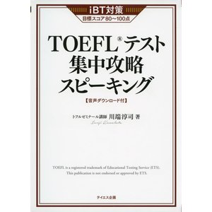 iBT対策 TOEFLテスト 集中攻略 スピーキング  ISBN10:4-88784-218-X I...