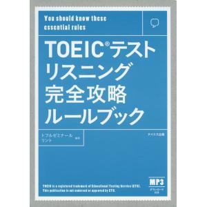 TOEICテスト リスニング 完全攻略ルールブック  ISBN10:4-88784-227-9 IS...
