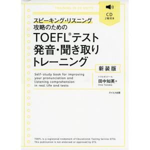 スピーキング・リスニング攻略のための TOEFLテスト 発音・聞き取りトレーニング 新装版