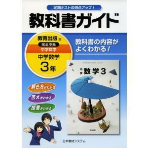 教科書ガイド 中学 数学 3年 教育出版版 中学数学 完全準拠 「中学数学 3」 (教科書番号 931)