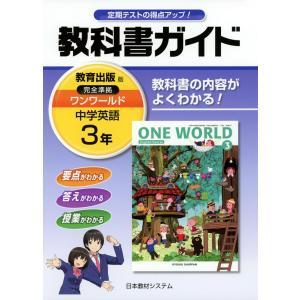 教科書ガイド 中学 英語 3年 教育出版版 ワンワールド 完全準拠 「ONE WORLD English Course 3」 (教科書番号 931)