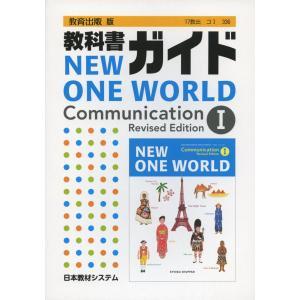 (新課程) 教科書ガイド 教育出版版「ニューワンワールド コミュニケーションI 改訂版(NEW ONE WORLD Communication I Revised Edition)」 (教科書番号 3...|gakusan