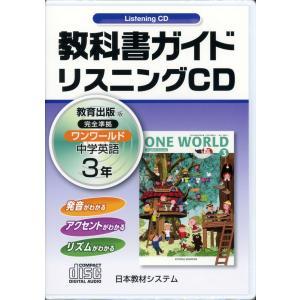 教科書ガイド リスニングCD 中学 英語 3年 教育出版版 ワンワールド 完全準拠 「ONE WORLD English Course 3」 (教科書番号 931)