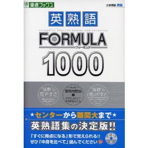 英熟語 FORMULA(フォーミュラ) 1000