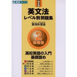 英文法 レベル別問題集(2) 基礎編 改訂版|gakusan