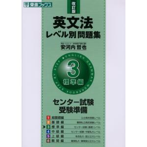 英文法 レベル別問題集(3) 標準編 改訂版|gakusan