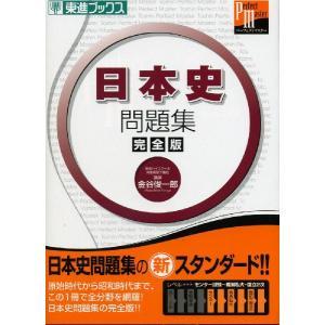 日本史 問題集 完全版