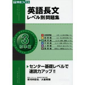 英語長文 レベル別問題集(3) 標準編|gakusan