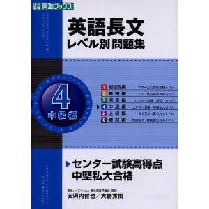 英語長文 レベル別問題集(4) 中級編|gakusan