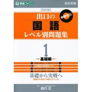出口の 国語 レベル別問題集 中学生版 1 -基礎編- [改訂版]|gakusan