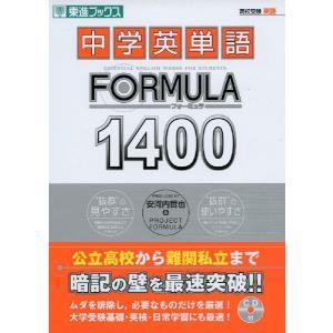 中学英単語 FORMULA(フォーミュラ) 1400 gakusan