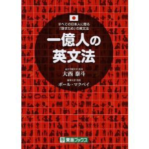 一億人の英文法 すべての日本人に贈る「話すため」の英文法  ISBN10:4-89085-527-0...