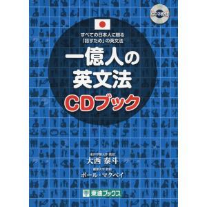 一億人の英文法 CDブック すべての日本人に贈る「話すため」の英文法  ISBN10:4-89085...