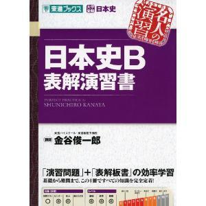 日本史B 表解演習書