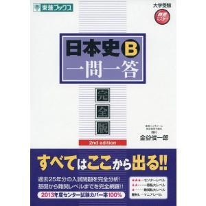 日本史B 一問一答 完全版 2nd edition