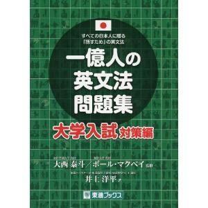 一億人の英文法問題集 大学入試対策編 すべての日本人に贈る「話すため」の英文法  ISBN10:4-...