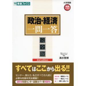 政治・経済 一問一答 完全版 2nd edition