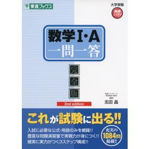 数学I・A 一問一答 完全版 2nd edition