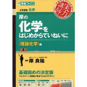 実力講師 岸の 化学をはじめからていねいに [理論化学]編 大学受験 化学  ISBN10:4-89...