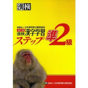 改訂二版 漢検 準2級 漢字学習 ステップ|gakusan