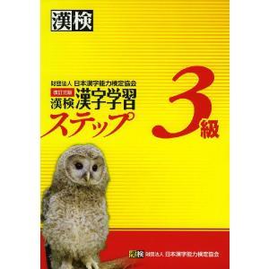 改訂三版 漢検 3級 漢字学習 ステップ|gakusan